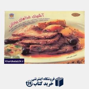 کتاب آشپزی غذاهای یونانی (دنیای هنر)