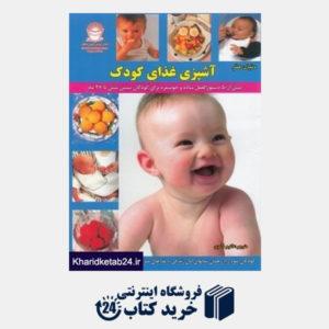 کتاب آشپزی غذای کودک