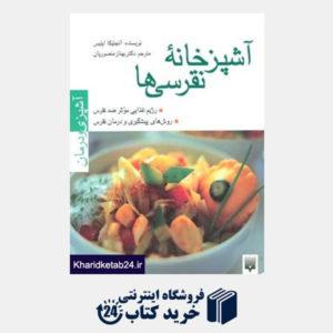 کتاب آشپزی و درمان (آشپزخانه نقرسی ها)