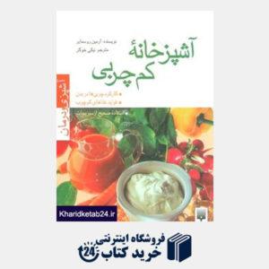 کتاب آشپزی و درمان (آشپزخانه کم چربی)