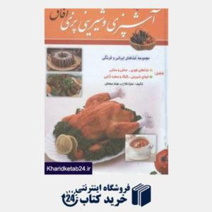 کتاب آشپزی و شیرینی پزی آفاق