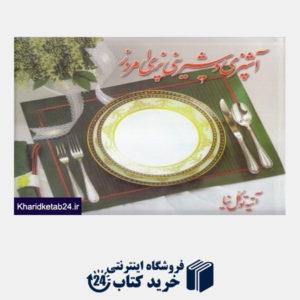 کتاب آشپزی و شیرینی پزی امروز