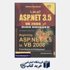 کتاب آغاز کار با ASP.NET 3.5 در vb 2008