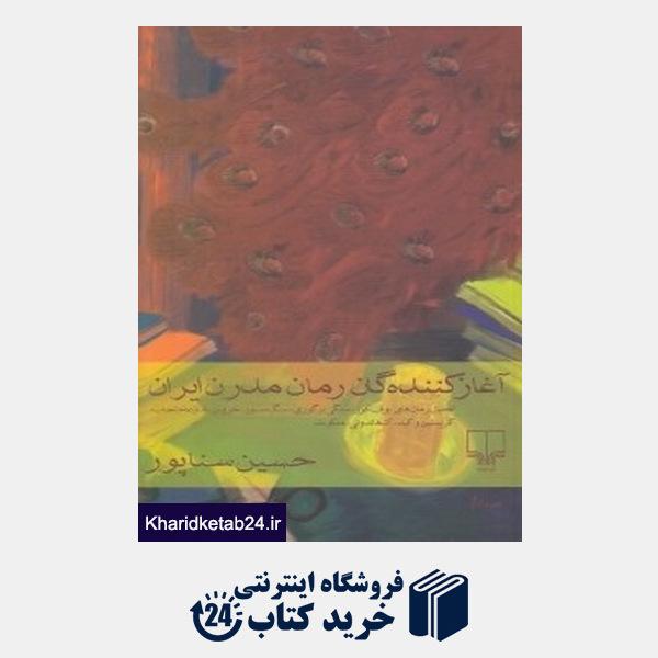 کتاب آغاز کنندگان رمان مدرن ایران