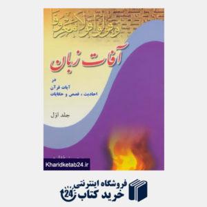 کتاب آفات زبان در آیات قرآن،احادیث،قصص و حکایات 1