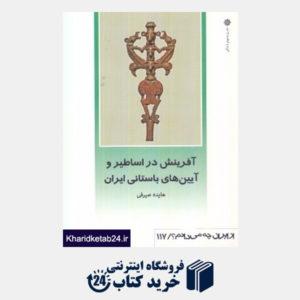 کتاب آفرینش در اساطیر و آیین های باستانی ایران (از ایران چه می دانم 117)