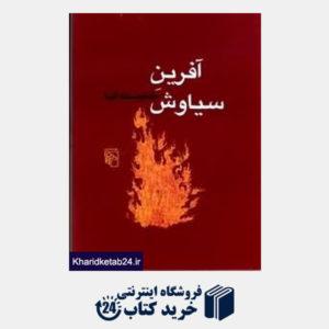 کتاب آفرین سیاوش