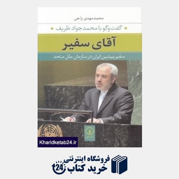 کتاب آقای سفیر (گفت و گو با محمد جواد ظریف)