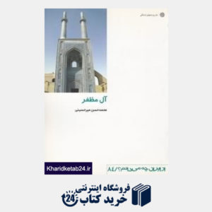 کتاب آل مظفر (از ایران چه می دانم 84)