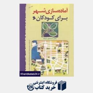 کتاب آماده سازی شهر برای کودکان