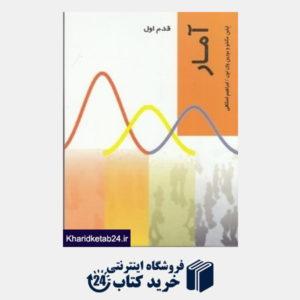 کتاب آمار (قدم اول)