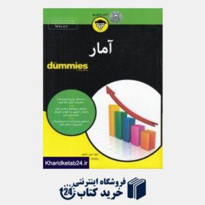 کتاب آمار