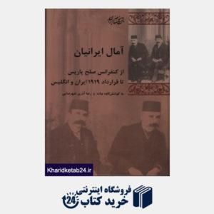 کتاب آمال ایرانیان