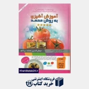 کتاب آموزش آشپزی به روش محمد