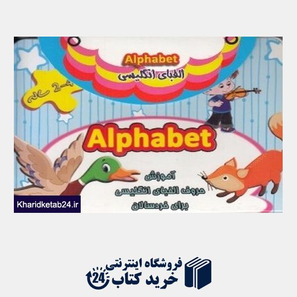 کتاب آموزش الفبای انگلیسی (2 تا 4 سال) (کتاب کیفی)