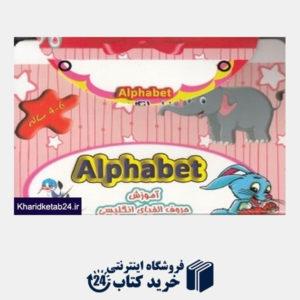 کتاب آموزش الفبای انگلیسی (4 تا 6 سال) (کتاب کیفی)