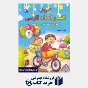 کتاب آموزش الفبا و اعداد فارسی (همراه با رنگ آمیزی و برچسب)