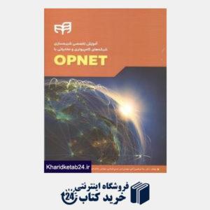 کتاب آموزش تخصصی شبیه سازی شبکه های کامپیوتری و مخابراتی با Opnet