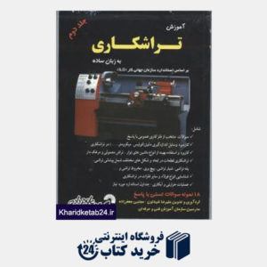 کتاب آموزش تراشکاری به زبان ساده ج2