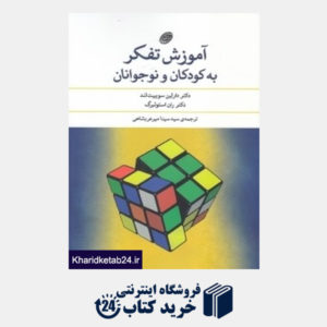 کتاب آموزش تفکر به کودکان و نوجوانان