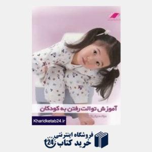 کتاب آموزش توالت رفتن به کودکان