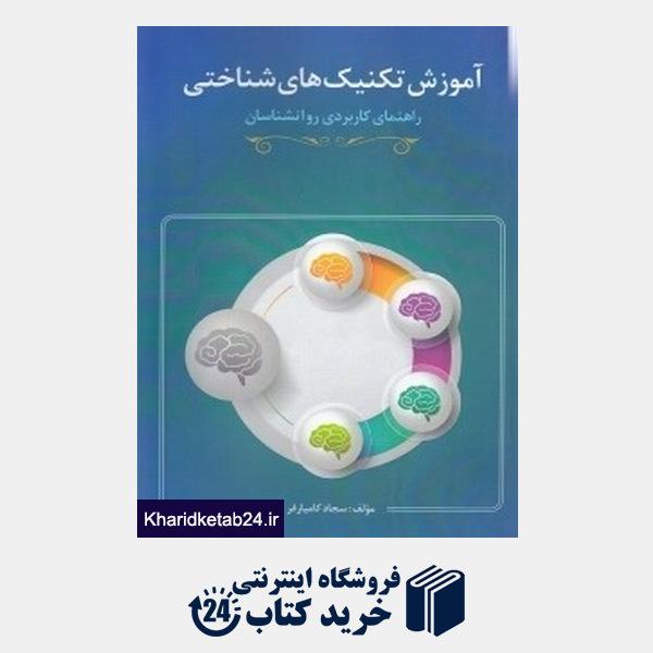 کتاب آموزش تکنیک های شناختی (راهنمای کاربردی روانشناسان)