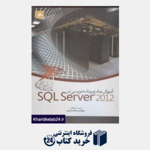 کتاب آموزش جامع برنامه نویسی در Sql Server 2012