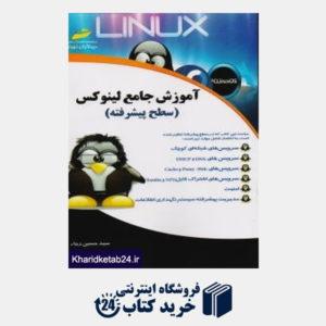 کتاب آموزش جامع لینوکس سطح پیشرفته