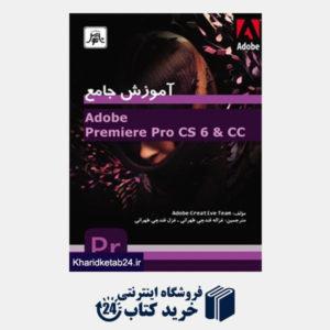 کتاب آموزش جامع Adobe Premiere Pro CS6 & CC