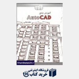 کتاب آموزش جامع AutoCad مقدماتی