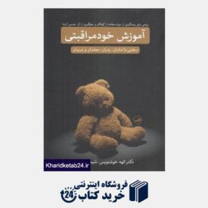 کتاب آموزش خودمراقبتی (روشی برای پیشگیری از سواستفاده از کودکان و جلوگیری از آزار جنسی آن ها)
