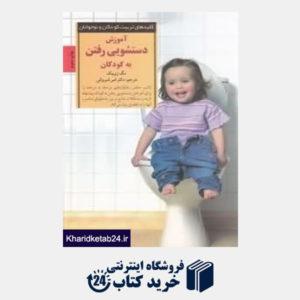 کتاب آموزش دست شویی رفتن به کودکان