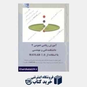 کتاب آموزش ریاضی عمومی 2 دانشکده فنی و مهندسی با استفاده از Matlab7.6