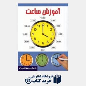 کتاب آموزش ساعت (انجام کتاب)