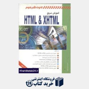 کتاب آموزش سریع HTML  XHTML