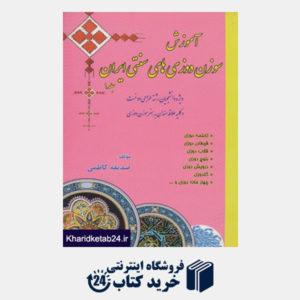 کتاب آموزش سوزن دوزی های سنتی ایران 1 (ویژه دانشجویان رشته طراحی و دوخت)