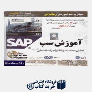کتاب آموزش سپ SAP