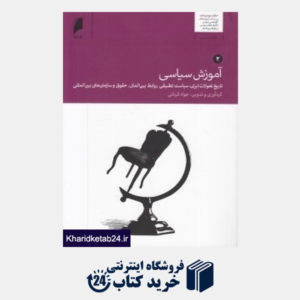کتاب آموزش سیاسی  (2 جلدی)