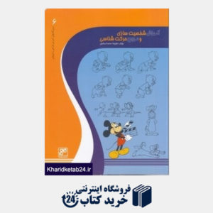 کتاب آموزش شخصیت شناسی و مرجع حرکت شناسی