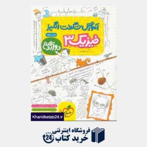 کتاب آموزش شگفت انگیز فیزیک 3 رشته ریاضی - دوازدهم: شامل فصل های سوم تا ششم