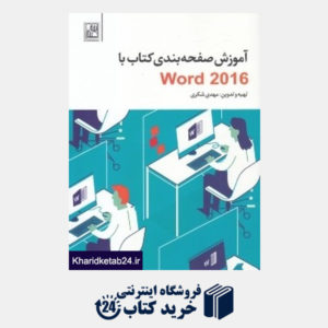 کتاب آموزش صفحه بندی کتاب با word 2016