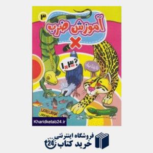 کتاب آموزش ضرب 3