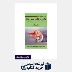 کتاب آموزش عملی و کاربردی قوانین سرقفلی و کسب و پیشه به زبان ساده