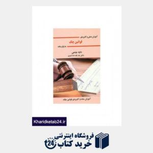 کتاب آموزش عملی و کاربردی قوانین چک به زبان ساده