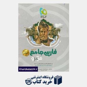 کتاب آموزش فارسی جامع کنکور