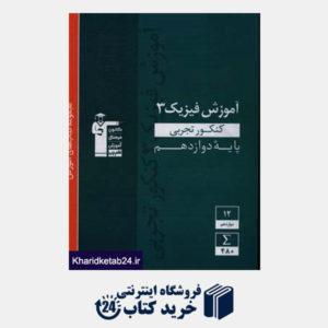 کتاب آموزش فیزیک 3 کنکور تجربی - پایه دوازدهم