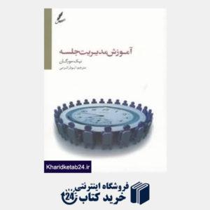 کتاب آموزش مدیریت جلسه