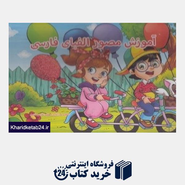 کتاب آموزش مصور الفبای فارسی (کتاب برجسته نارنج)