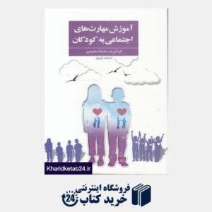 کتاب آموزش مهارت های اجتماعی به کودکان