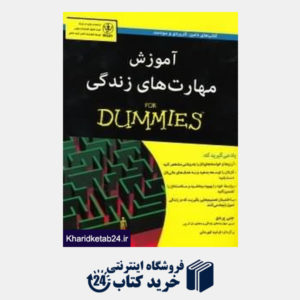 کتاب آموزش مهارت های زندگی